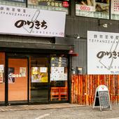 閑静な住宅街の中に店を構える鉄板居酒屋