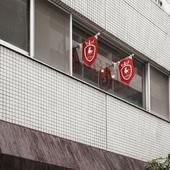 「吉祥寺」駅より徒歩8分のビルの2F。窓の赤い旗が目印