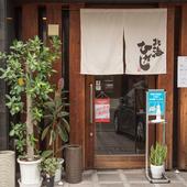 北海道産食材を使った料理が人気の【北海 ひがし】
