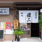 沖縄で本格日本料理が楽しめる