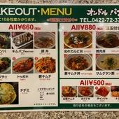お総菜もお料理も充実したテイクアウトメニューが人気