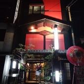 お店は名刹「称名寺」の隣に位置しています