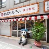 訪れる人々を元気よく出迎えてくれる、活気が溢れるホルモン店