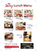 【ランチ営業時間】 11:30~15:00/TAKE OUT OK!  定食には ・ご飯 ・キャベツ盛 ・ほうじ茶 ・スープ が付きます  ご飯・キャベツおかわり自由!!