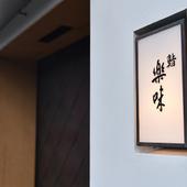 【祇園 さゝ木】プロデュース。温故知新の和食と江戸前鮨が融合