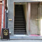 一つ上るたびに喧騒が静かになっていく、店舗までの階段