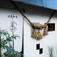 【瑞亭】では、縁を大切にし運を切り開くための食事会が行われています。店内を厳かな場所として扱い、ゲストを大切に迎え入れるため、軒先には立派なしめ縄が飾られています。