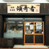 豊田市駅から徒歩5分、アクセスも良好な【傾奇者】