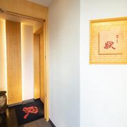 名古屋丸ノ内・オフィス街の一角に佇む、完全予約制の寿司店【すし験】。店主が目利きした旬の幸と全国各地より集めた日本酒を心落ち着く空間で堪能。大切な方のおもてなしにもおあつらえ向きな一軒です。
