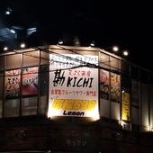 目印は商売繁盛の神、恵比寿さまのイラストが描かれた看板
