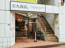 西武新宿線「下井草」駅南口からすぐ。お店はビルの1階です