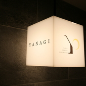 当店YANAGIは席の間隔を空けて安心、安全に配慮しております。