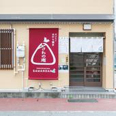 長野駅から徒歩10分。赤い垂れ幕が目印