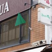 迷った時は、店名にもある「緑の旗」を探すのがオススメ