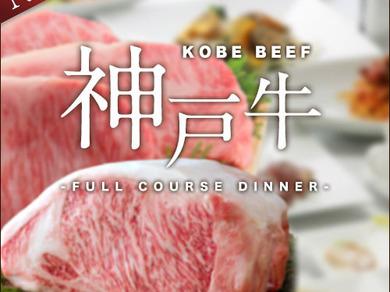 【溢れ出す旨み】観光の方も歓迎『神戸牛フルコース』神戸ならではの贅沢な味わいを堪能