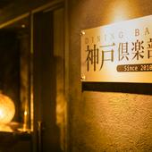 「神戸ポートタワーホテル」13階で過ごす、思い出の夜