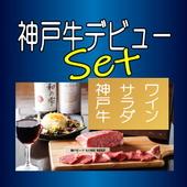 夏季限定! 夏シーズンのためだけに厳選された『神戸牛&和牛セット』~9/30迄