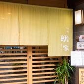 西川のほとりに佇む、落ち着いた雰囲気の和食料理店