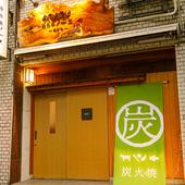 「三宮」駅から歩いてすぐ。緑に染め抜かれた日除け暖簾が目印