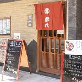 東大路通沿いにある和食の店。朱色の暖簾が目印