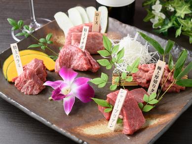 しっかりとした厚みで肉本来の味わいが際立つ『特選和牛 おまかせ赤身盛り合わせ 5種』