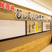 戸塚駅から徒歩3分と利便性抜群