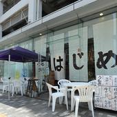 JR橋本駅から徒歩5分。ビルの1階にあるモダンな風情の居酒屋です