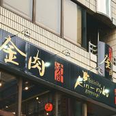 【金肉】がお店をかまえているのは、六本木にあるビルの3階