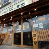 拝島駅から徒歩2分と駅近で便利!