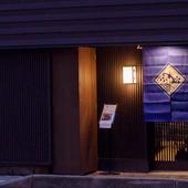 伝統と革新が融合する街・金沢の空気を映す趣ある空間