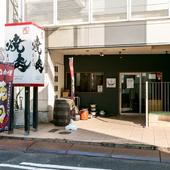 鳥取駅から徒歩10分。焼肉と書かれた白い看板が目印