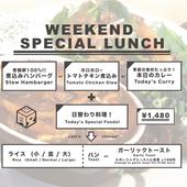 【週末限定ランチ】通常ランチ+日替り料理1品がついた / WEEKEND SPECIAL LUNCHスペシャルランチ!