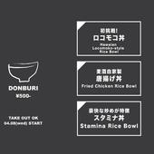 【ランチタイム限定】DONBURI(丼)3種