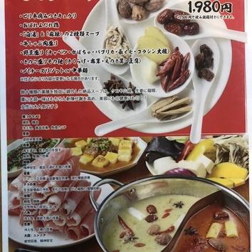 <免疫力アップ!>ももてつ牛しゃぶ薬膳鍋コース 1980円