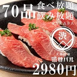 和牛酒場自慢のメニューが食べ飲み放題! 肉寿司やローストビーフが食べ放題なとってもお得なプランです。