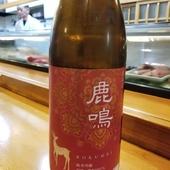 奈良県日本酒『鹿鳴(ろくめい)』