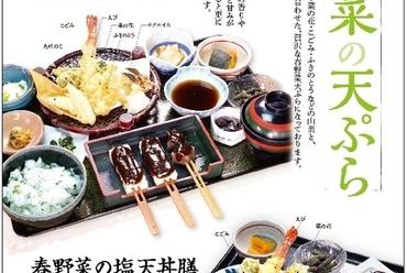 彩田楽定食