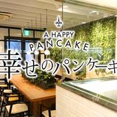 幸せのパンケーキ 心斎橋店
