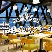 幸せのパンケーキ 吉祥寺店