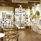 幸せのパンケーキ 横浜店