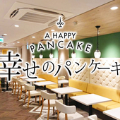 幸せのパンケーキ 広島店