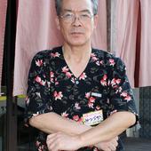 三塚 賢一 氏